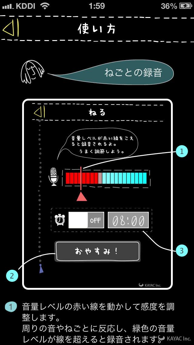 寝言録音 〜 LetItSleepのスクリーンショット_4