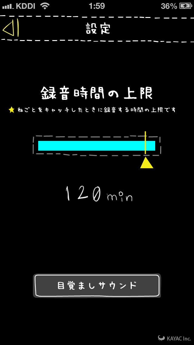 寝言録音 〜 LetItSleepのスクリーンショット_5