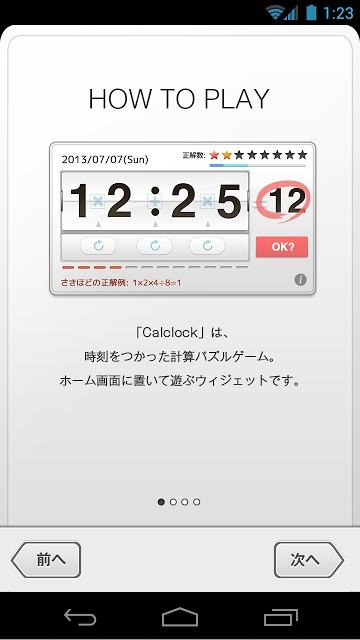 Calclock - 脳を鍛える時計のスクリーンショット_2