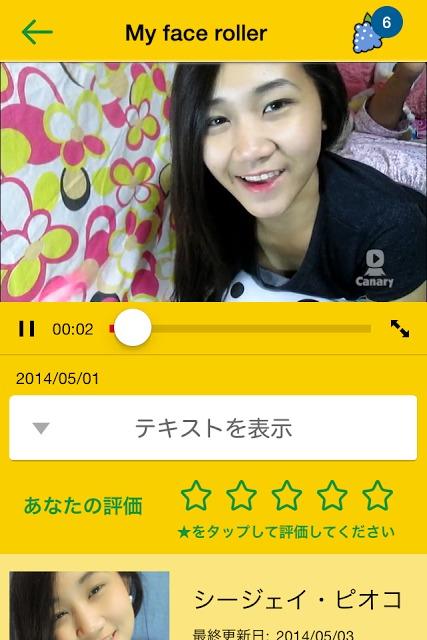 Canary〜ビデオレター英会話「カナリー」〜のスクリーンショット_1