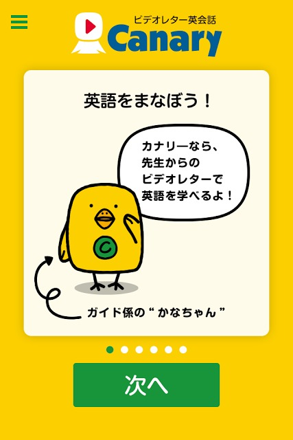 Canary〜ビデオレター英会話「カナリー」〜のスクリーンショット_2