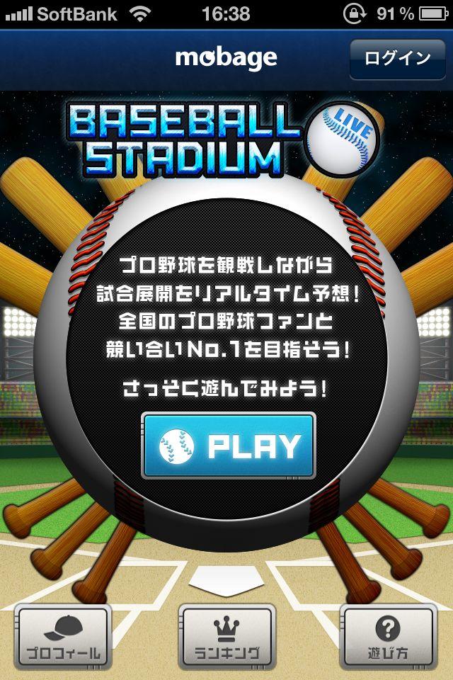 プロ野球 BASEBALL STADIUM LIVEのスクリーンショット_4