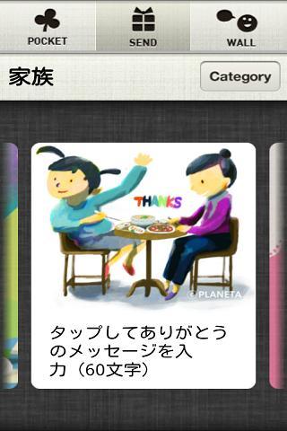 THANKS pocketのスクリーンショット_3