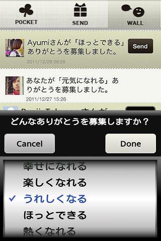 THANKS pocketのスクリーンショット_5