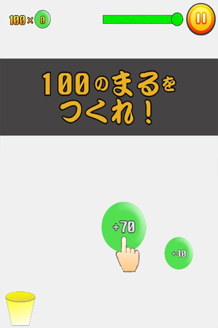 ズンのゲーム改のスクリーンショット_1