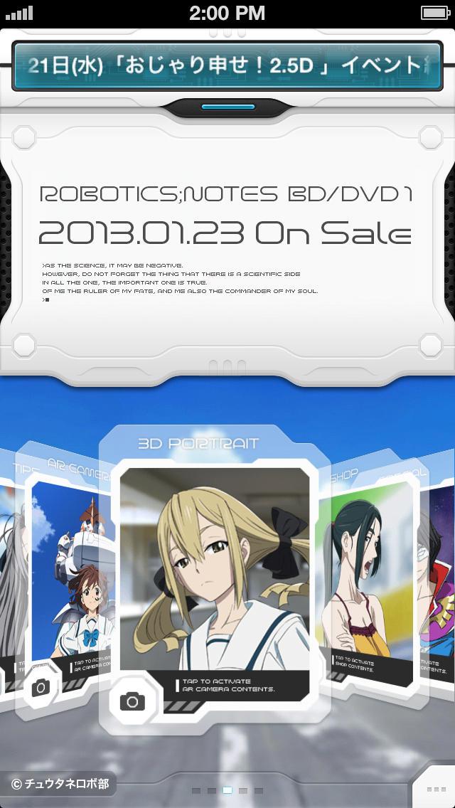 TV animation 「ROBOTICS;NOTES」official application ノイタミナ ロボティクスノーツのスクリーンショット_4