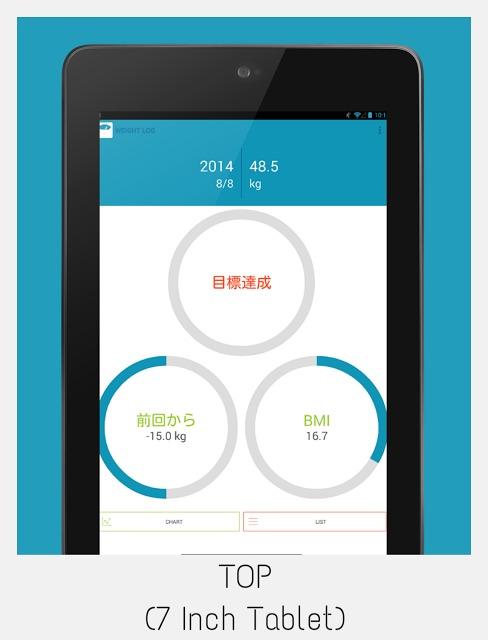 体重管理 -WEIGHT LOG -のスクリーンショット_2