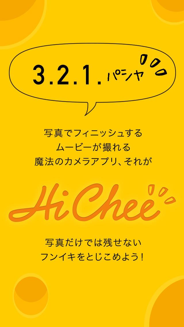 HiChee 〜「3,2,1,パシャ!」がムービーになる魔法のカメラアプリ〜のスクリーンショット_1