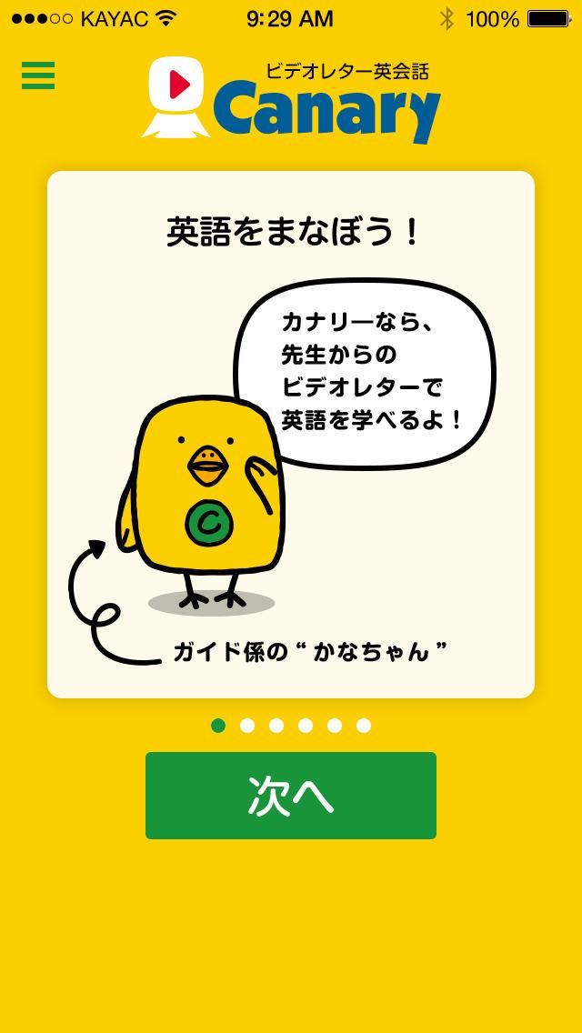 Canary〜ビデオレター英会話アプリ「カナリー」!好きな先生といっしょに英語を学ぼう〜のスクリーンショット_2
