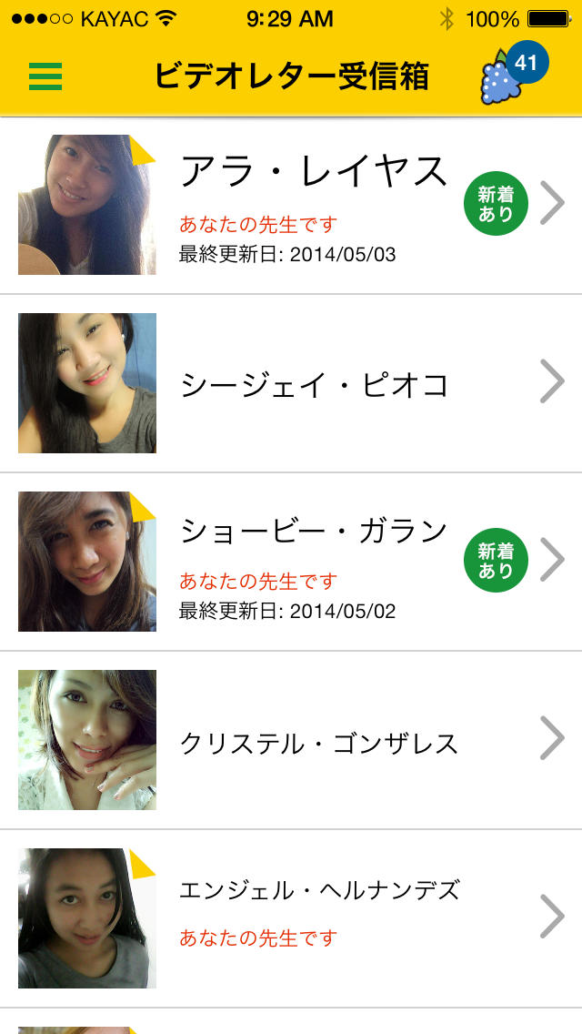 Canary〜ビデオレター英会話アプリ「カナリー」!好きな先生といっしょに英語を学ぼう〜のスクリーンショット_4