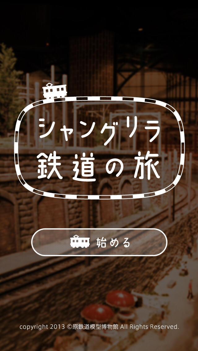 原鉄道模型博物館 〜 シャングリラ鉄道の旅 〜のスクリーンショット_1