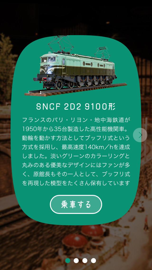 原鉄道模型博物館 〜 シャングリラ鉄道の旅 〜のスクリーンショット_4