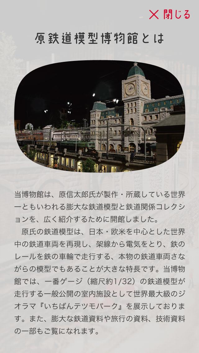 原鉄道模型博物館 〜 シャングリラ鉄道の旅 〜のスクリーンショット_5