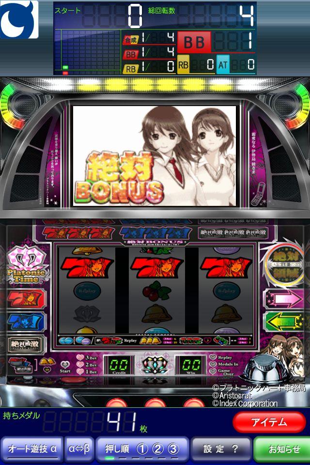 絶対衝激〜プラトニックハート〜のスクリーンショット_2