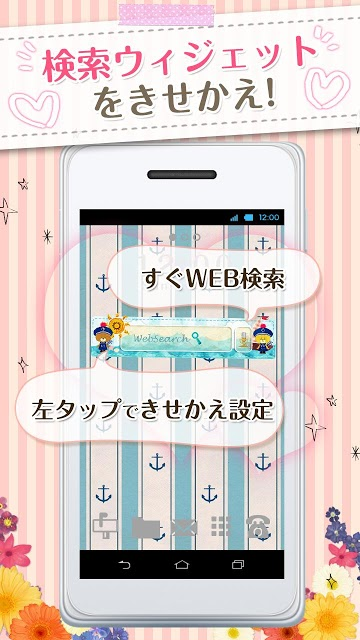 きせかえ検索『がんばれ!ルルロロ‐summer』のスクリーンショット_5