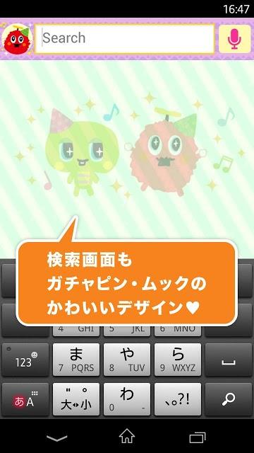きせかえ検索『ガチャピン・ムック』for DRESSAPPSのスクリーンショット_4