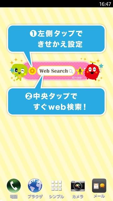 きせかえ検索『ガチャピン・ムック』for DRESSAPPSのスクリーンショット_5