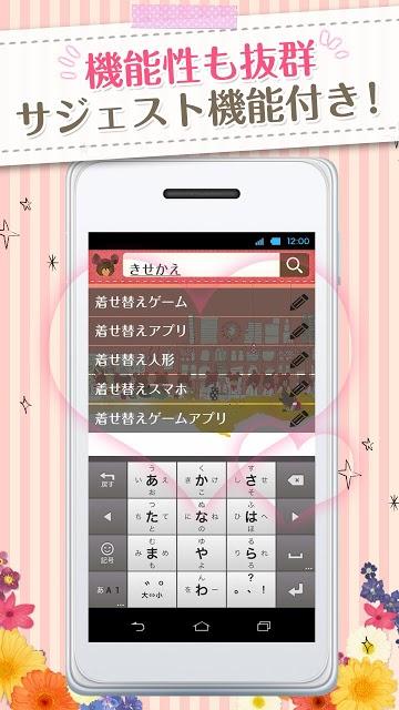 きせかえ検索『くまのがっこう』forDRESSAPPSのスクリーンショット_3