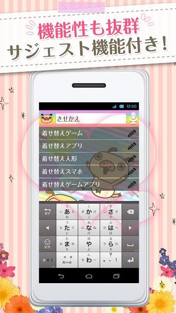 きせかえ検索『パンパカパンツ』forDRESSAPPSのスクリーンショット_3