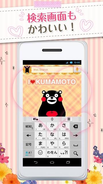 きせかえ検索『くまモン』forDRESSAPPSのスクリーンショット_2