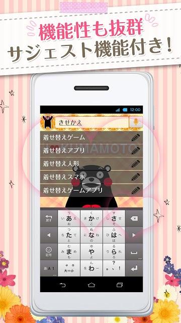 きせかえ検索『くまモン』forDRESSAPPSのスクリーンショット_3