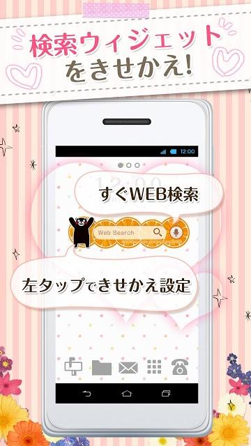 きせかえ検索『くまモン』forDRESSAPPSのスクリーンショット_5