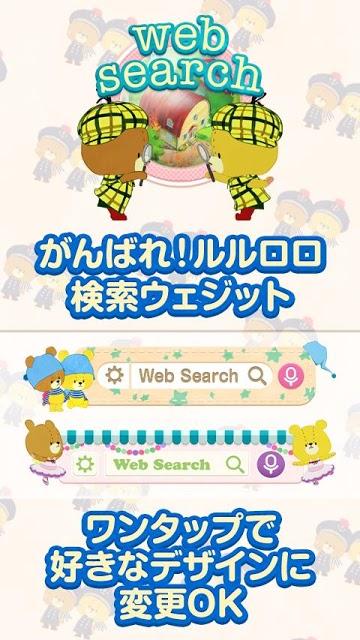 きせかえ検索『がんばれ!ルルロロ』for DRESSAPPSのスクリーンショット_2