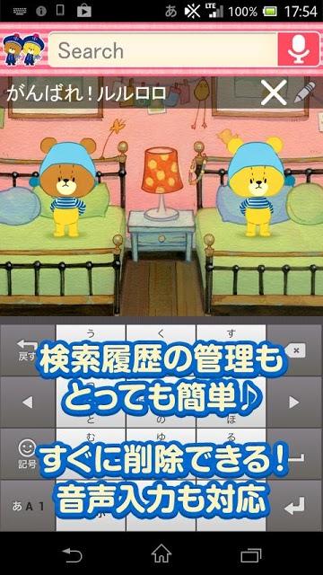 きせかえ検索『がんばれ!ルルロロ』for DRESSAPPSのスクリーンショット_3