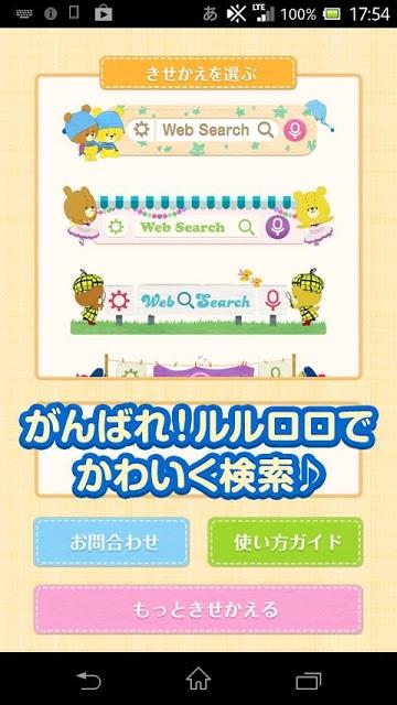 きせかえ検索『がんばれ!ルルロロ』for DRESSAPPSのスクリーンショット_5