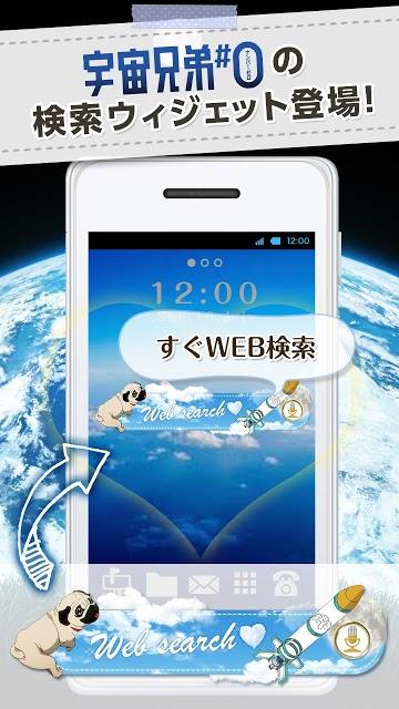 宇宙兄弟#0 検索ウィジェット ~便利で無料!きせかえ!~のスクリーンショット_1