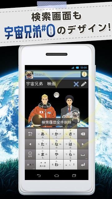 宇宙兄弟#0 検索ウィジェット ~便利で無料!きせかえ!~のスクリーンショット_2