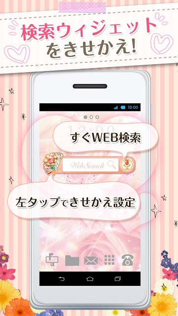 きせかえ検索『プリンセス・ビジュー』forDRESSAPPSのスクリーンショット_2