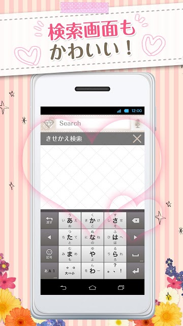 きせかえ検索『プリンセス・ビジュー』forDRESSAPPSのスクリーンショット_3