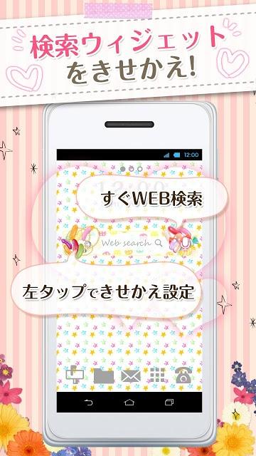 きせかえ検索『JellyBeans』forDRESSAPPSのスクリーンショット_2