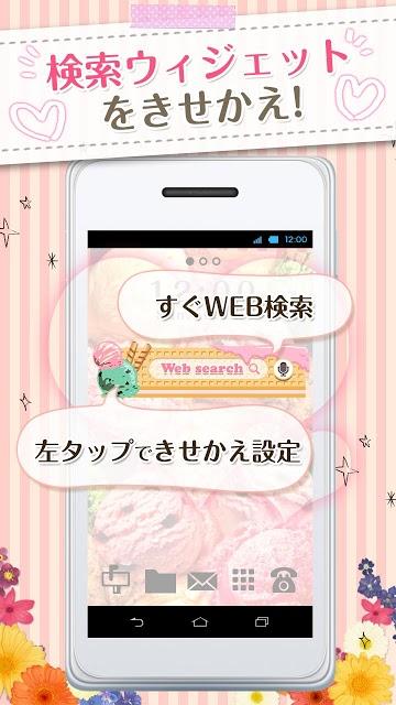 きせかえ検索『ポップアイスクリーム』forDRESSAPPSのスクリーンショット_1