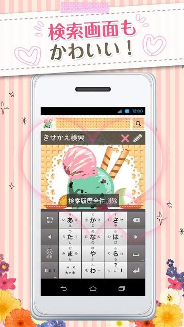 きせかえ検索『ポップアイスクリーム』forDRESSAPPSのスクリーンショット_2