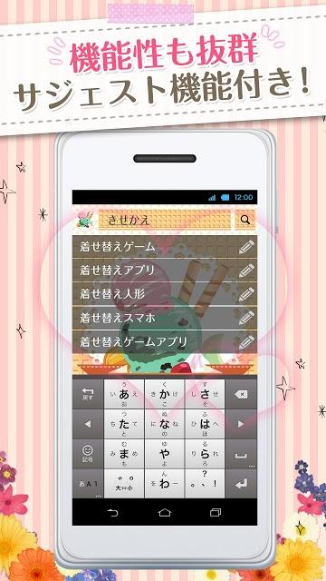 きせかえ検索『ポップアイスクリーム』forDRESSAPPSのスクリーンショット_3