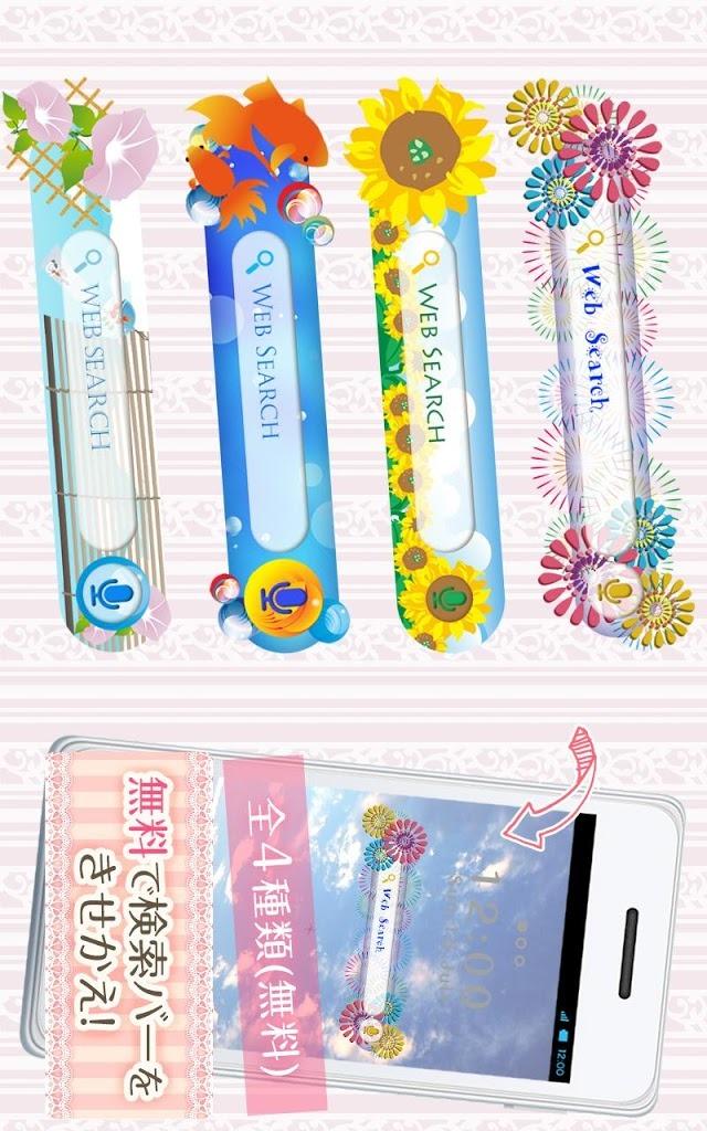 きせかえ検索『Japanese Summer』のスクリーンショット_1