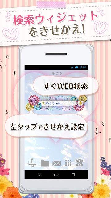 きせかえ検索『Japanese Summer』のスクリーンショット_2