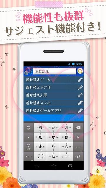 きせかえ検索『Japanese Summer』のスクリーンショット_4