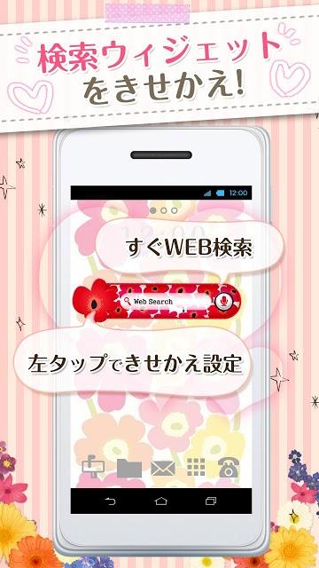 きせかえ検索『vivid flower』のスクリーンショット_2