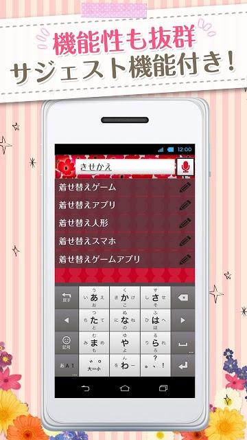 きせかえ検索『vivid flower』のスクリーンショット_4