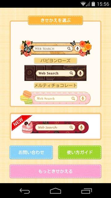 きせかえ検索『パピヨンローズ』for DRESSAPPSのスクリーンショット_2