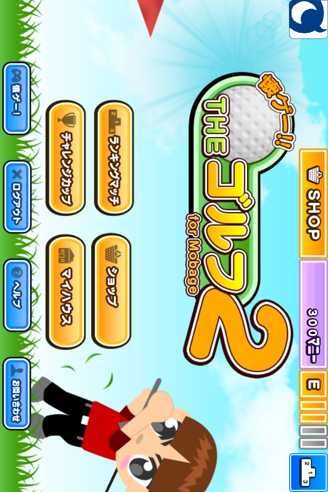 THEゴルフ2のスクリーンショット_1