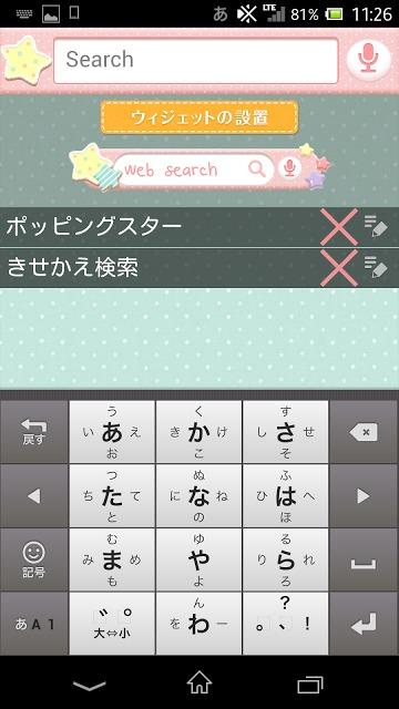 きせかえ検索『ポッピングスター』for DRESSAPPSのスクリーンショット_2