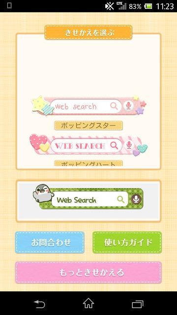 きせかえ検索『ポッピングスター』for DRESSAPPSのスクリーンショット_3