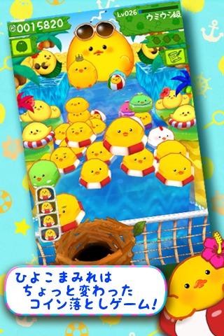 ぷかぷかひよこまみれのスクリーンショット_1