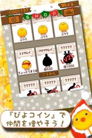 ひよこまみれXmasのスクリーンショット_3