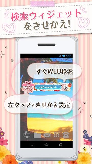 かわいいきせかえ検索『ガーリーフラミンゴ』DRESSAPPSのスクリーンショット_1
