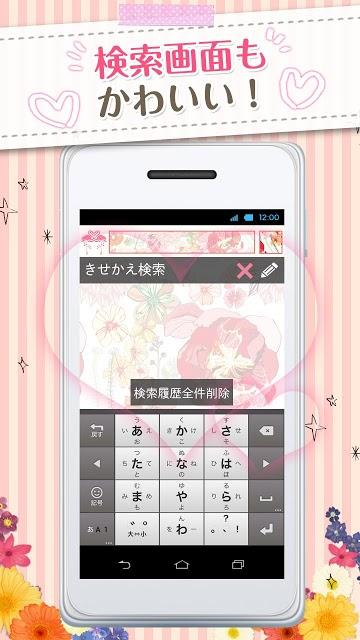 かわいいきせかえ検索『ガーリーフラミンゴ』DRESSAPPSのスクリーンショット_2